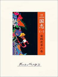 三国志(一)竜戦虎争の巻 漫画