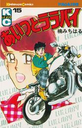 あいつとララバイ(15) 漫画
