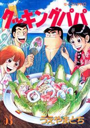 クッキングパパ(53) 漫画