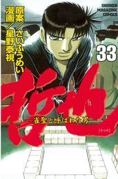 哲也~雀聖と呼ばれた男~(33) 漫画