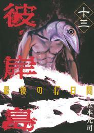 彼岸島 最後の47日間(13) 漫画