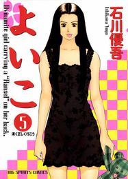 よいこ(5) 漫画