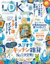 LDK (エル・ディー・ケー) 2017年8月号 漫画