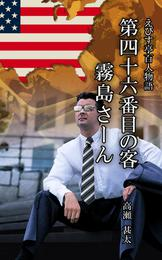 えびす亭百人物語 第四十六番目の客 霧島さーん 漫画