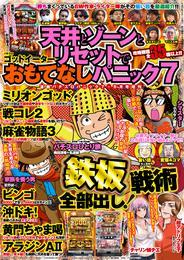 漫画パチスロパニック7 2015年 06月増刊「天井とゾーンとリセットでおもてなしパニック7」 漫画