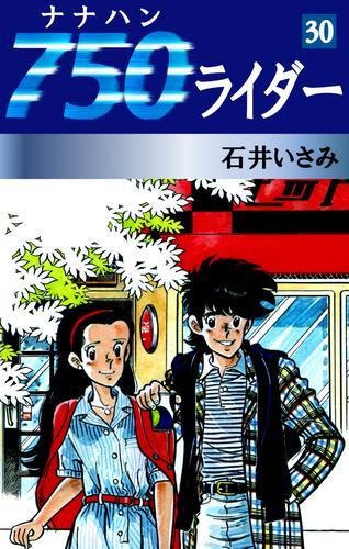 750ライダー(30) 漫画