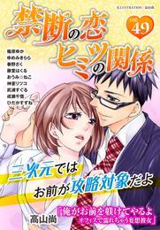 禁断の恋 ヒミツの関係 vol.49 漫画