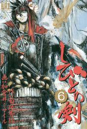 しびとの剣 (6) 漫画