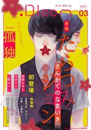 .Bloom ドットブルーム vol.03 2016 Autumn 漫画