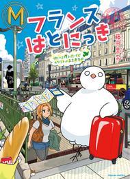 フランスはとにっき 街には慣れたけどカタコトのまま半年目 漫画