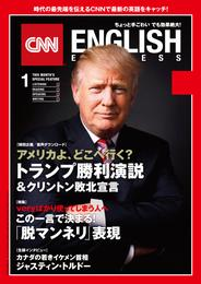 [音声DL付き]CNN ENGLISH EXPRESS 2017年1月号 漫画