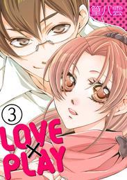 LOVE×PLAY 3話 漫画
