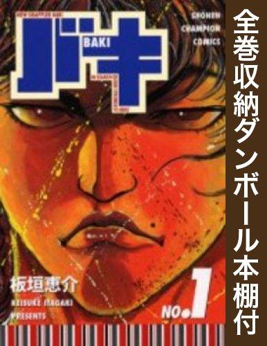 【全巻収納ダンボール本棚付】バキ BAKI 漫画