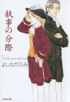 執事の分際 [文庫版] (1巻 全巻)