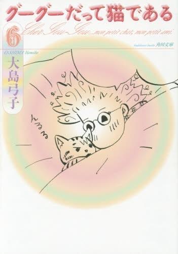 グーグーだって猫である [文庫版] (1-6巻 最新刊) 漫画