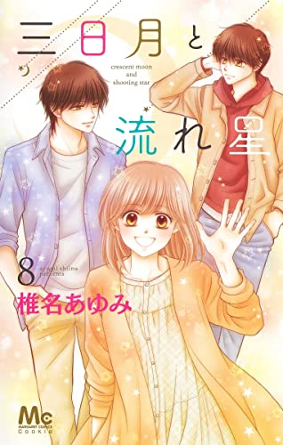 三日月と流れ星 (1-7巻 最新刊) 漫画