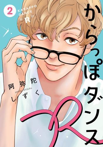 からっぽダンスR(1巻 最新刊)