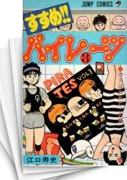 【中古】すすめ!!パイレーツ (1-11巻) 漫画