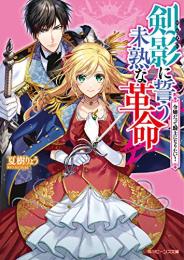【ライトノベル】剣影に誓う未熟な革命 令嬢だって騎士になりたい! (全1冊)