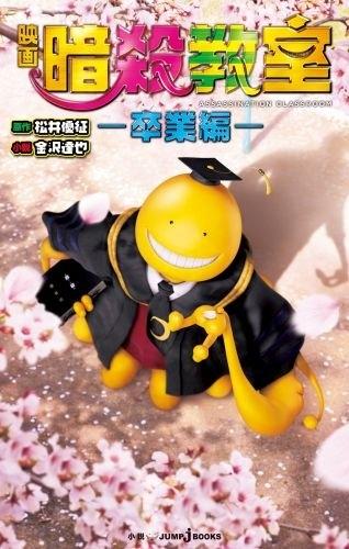 【ライトノベル】映画 暗殺教室 -卒業編- 漫画