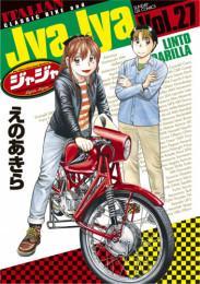 ジャジャ 22 冊セット最新刊まで 漫画