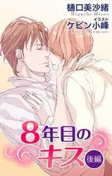 小説花丸 8年目のキス 漫画