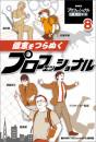 NHK プロフェッショナル 仕事の流儀 8 冊セット最新刊まで 漫画