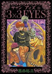 3×3EYES(21) 漫画