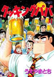クッキングパパ(51) 漫画