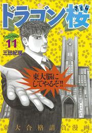 ドラゴン桜(11) 漫画