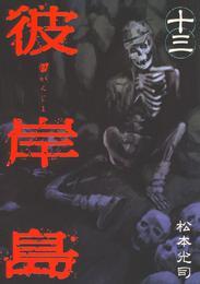 彼岸島(13) 漫画
