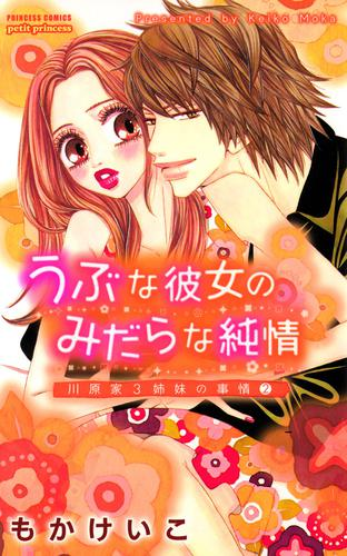 うぶな彼女のみだらな純情 川原家3姉妹の事情(2) 漫画