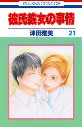 彼氏彼女の事情 21巻 漫画