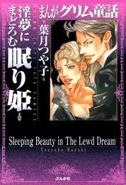 まんがグリム童話 淫夢にまどろむ眠り姫