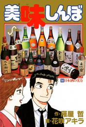 美味しんぼ(54) 漫画