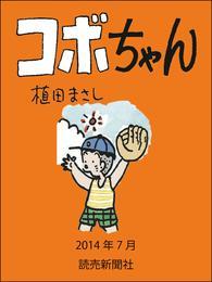 コボちゃん 2014年7月 漫画