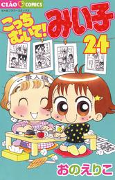 こっちむいて!みい子(24) 漫画