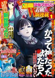 別冊少年マガジン 2014年7月号 [2014年6月9日発売] 漫画