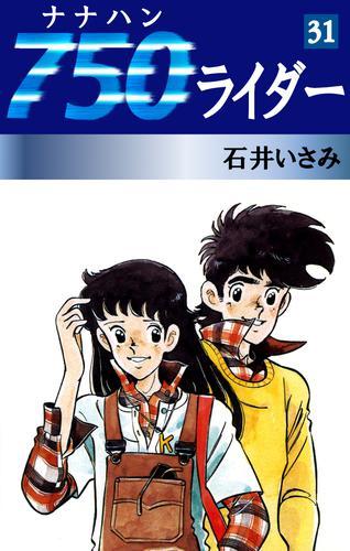 750ライダー(31) 漫画