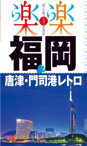 楽楽 福岡・唐津・門司港レトロ(2017年版) 漫画