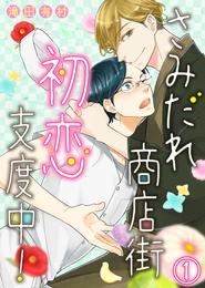 【特典付き】さみだれ商店街、初恋支度中!(1) 漫画