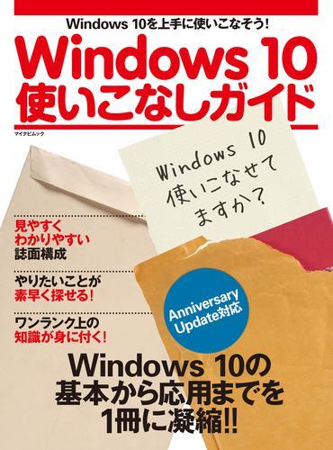 Windows 10使いこなしガイド Anniversary Update対応 漫画
