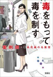 薬剤師・毒島花織の名推理 3 冊セット 最新刊まで