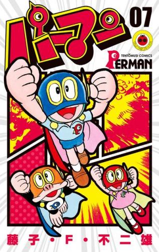 パーマン [新装版] (1-7巻 最新刊) 漫画