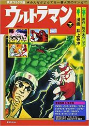 現代コミクス版ウルトラマン(1-2巻 全巻)