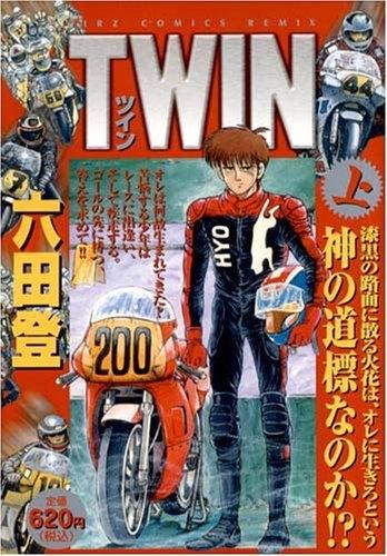 TWIN (上下巻 全巻) 漫画