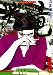 哭きの竜 (1-9巻 全巻) 漫画