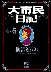大市民日記 (1-6巻 全巻) 漫画
