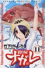 釣り屋ナガレ (1-11巻 全巻) 漫画