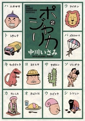 ポジャリカ 2 冊セット全巻 漫画